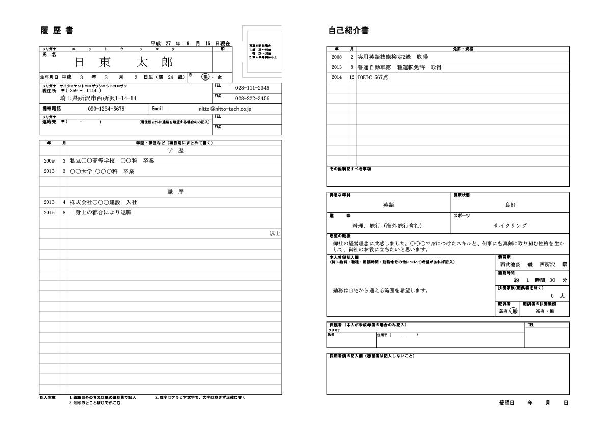 職務経歴書 ダウンロード パート pdf