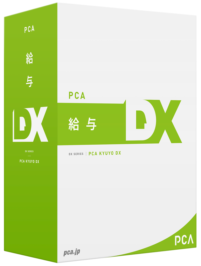 PCA給与DX