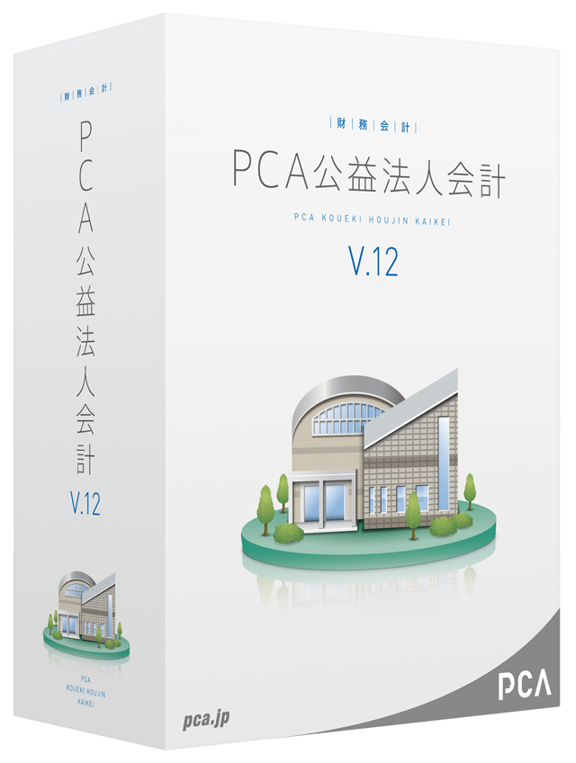 PCA公益法人会計V12