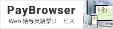 PayBrowser Web給与支給票サービス