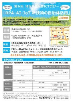 申込書_埼玉県自治体ICTセミナーのサムネイル