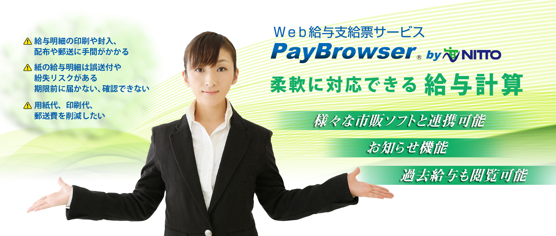 Pay Browse・Web給与明細サービス